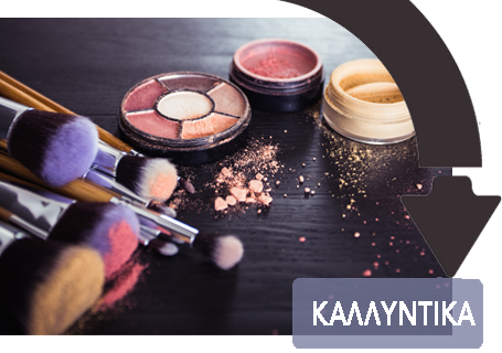 LOGISTICS-WAY-CUSTOMERS-COSMETICS