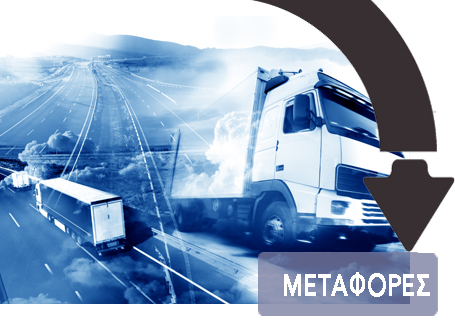 LOGISTICS-WAY-CUSTOMERS-METAFORES